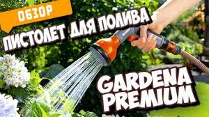 <b>Пистолет для полива</b> | Ручной распылитель GARDENA Premium ...