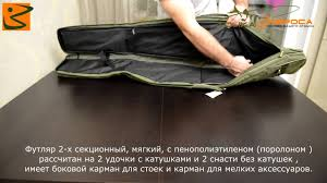 Акрополис Футляр для удочек мягкий серия КВ-3 tochka-zabrosa.ru