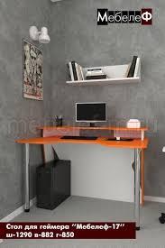 <b>Стол для геймера</b> Мебелеф-17 купить по цене 11250 руб. в ...