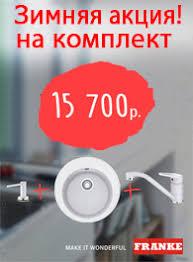 <b>Мойки Seaman</b> от официального дилера — «100 Moek.RU ...