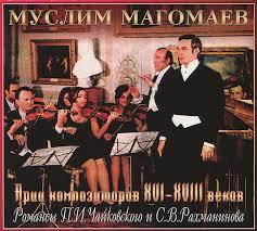 <b>Муслим Магомаев</b>. <b>Арии</b> композиторов XVI-XVIII веков