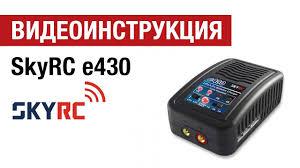 Видеоинструкция к <b>зарядному</b> устройству <b>SkyRc E430</b> от ...