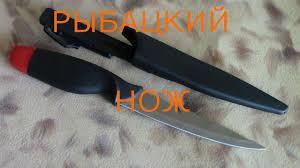 """<b>Нож</b> """"<b>ПОПЛАВОК</b>"""". Обзор <b>рыбацкого ножа</b> от """"ФЛАГМАН ..."""
