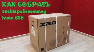 Распаковка и сборка <b>электровелосипеда Himo Z20</b> - YouTube