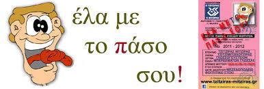 Αποτέλεσμα εικόνας για γλωσσοδετες