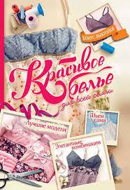 <b>Катрин Ректенвальд</b>, <b>Красивое белье</b> для всей семьи ...