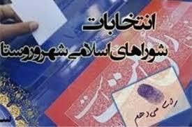 ثبت-نام-154-نفر-دواطلب-برای-انتخابات-شوراهای-اسلامی-شهر-و-روستا-در-ملکشاهی