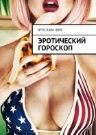 <b>Ярослава Лим</b> — новинки
