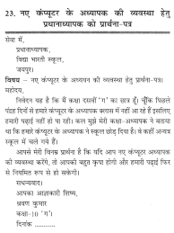 letter to headmaster for arranging a teacher in respect for the letter to headmaster for arranging a teacher in respect for the new computer in hindi