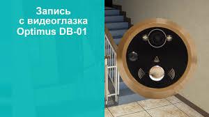 Запись с <b>видеоглазка Optimus DB-01</b> - YouTube