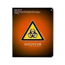 """<b>Тетрадь</b> в клетку """"<b>Очень</b> опасный предмет"""" Биология бренда ..."""