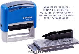 "<b>Штамп самонаборный Berlingo</b> ""<b>Printer</b> 8053"", 5 строк, 2 кассы ..."