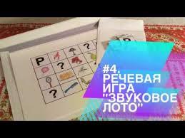 DIY: <b>речевые</b> игры своими руками - YouTube