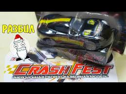 РАЗДОЛБАЛ! Машинки <b>Crash Fest 1TOY</b> из Пятерочки - YouTube