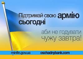 Волонтеры передали 8-му полку спецназа ВСУ спецсредства на сумму свыше 500 тысяч гривен - Цензор.НЕТ 2598