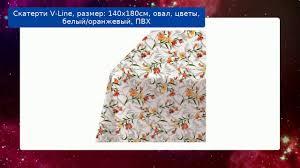 <b>Скатерти V</b>-<b>Line</b>, размер: <b>140х180см</b>, <b>овал</b>, цветы, белый ...