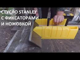 <b>Stanley</b> / <b>Стусло</b> столярное / <b>Ножовка</b> для <b>стусла</b> / Модель 1-20-600
