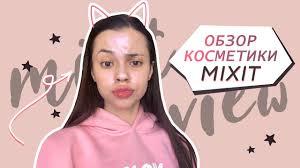 Обзор косметики Mixit // Что понравилось и не понравилось из ...