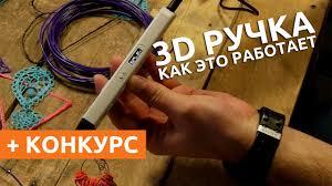 <b>3D ручка</b>. Как это работает #5 - YouTube