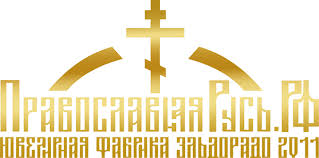 ПравославнаяРусь.РФ Крест <b>Крестик Иконка</b> Образок на заказ ...