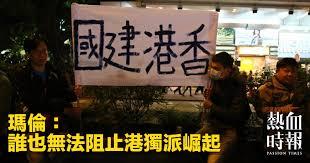 Image result for 香港獨立運動