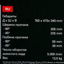 <b>Пила</b> торцовочная <b>Metabo KGS</b> 216 M, 1200 Вт, 216 мм в ...