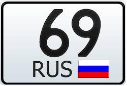 69 и <b>169 регион</b> - это какой город России