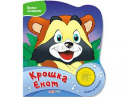 Купить <b>Книжка</b>-<b>игрушка</b> Азбукварик Цветик-семицветик Крошка ...
