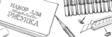 Набор для академического рисунка   <b>Блок</b> О.Рубцовой