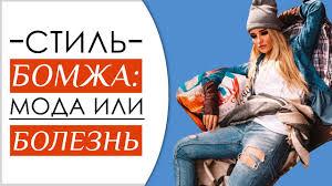 Стиль <b>бомжа</b> - почему он в моде? История моды - YouTube