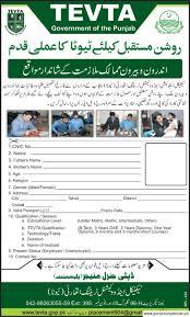 tevta punjab abroad jobs opportunities application forms apply tevta punjab abroad jobs opportunities application forms apply online