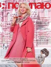 "Shopping Guide ""Я Покупаю. Екатеринбург"" сентябрь'13 by Daria ..."