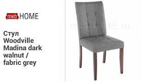 <b>Стул Woodville Madina</b> dark walnut / fabric grey. Купите в ...