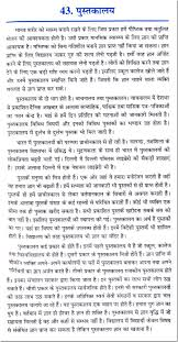 sample essay on the ldquo library rdquo in hindi
