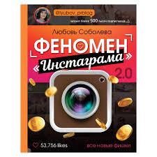 <b>Книга АСТ Эволюция</b> Instagram (1002226137) купить в Москве в ...