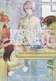 To Your Eternity. Том 3 (<b>Оима Е</b>.) - купить книгу с доставкой в ...