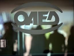 Αποτέλεσμα εικόνας για ΟΑΕΔ: