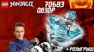ОБЗОР: <b>LEGO NINJAGO</b> 2019 | <b>70683</b> - Запретное Кружитцу ЗЕЙНА