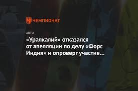 «Уралкалий» отказался от апелляции по делу «Форс Индия» и ...