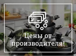 Купить <b>кастрюли</b> АМЕТ из <b>нержавеющей стали</b> в Челябинске