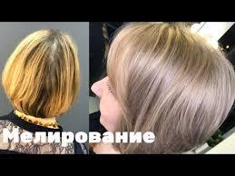 Мелирование. Окрашивание <b>волос</b>/ Тонирование 2020 - YouTube