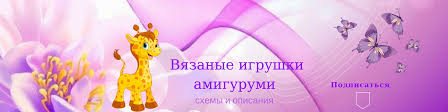 Вязаные <b>игрушки</b> амигуруми   схемы   описание   ВКонтакте