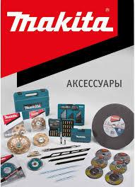 Аксессуары к инструменту <b>MAKITA</b> (Полный каталог) - 2019 от ...