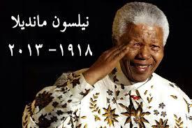 وفاة الزعيم نلسون مانديلا  Images?q=tbn:ANd9GcQ1kmCDMfHZjjHBplQGxnUtXzI2eukhS1hhmbQxPdy0MT2J3btU