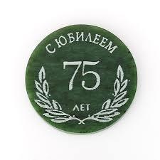 Купить <b>Медаль нефрит зеленый</b> С Юбилеем 75 лет Россия 5-5,5 ...