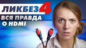 Вся правда о HDMI-кабелях - YouTube