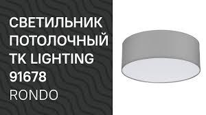 <b>Светильник</b> потолочный <b>TK LIGHTING</b> 91678 <b>TK LIGHTING</b> 1583 ...