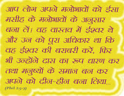 Hindi Sermons and Reflections: Hindi Bible Quotes, Pictures