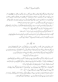 urdu essays for fsc students  urdu essays for fsc students