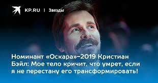 Номинант «Оскара»-2019 <b>Кристиан Бэйл</b>: Мое тело кричит, что ...